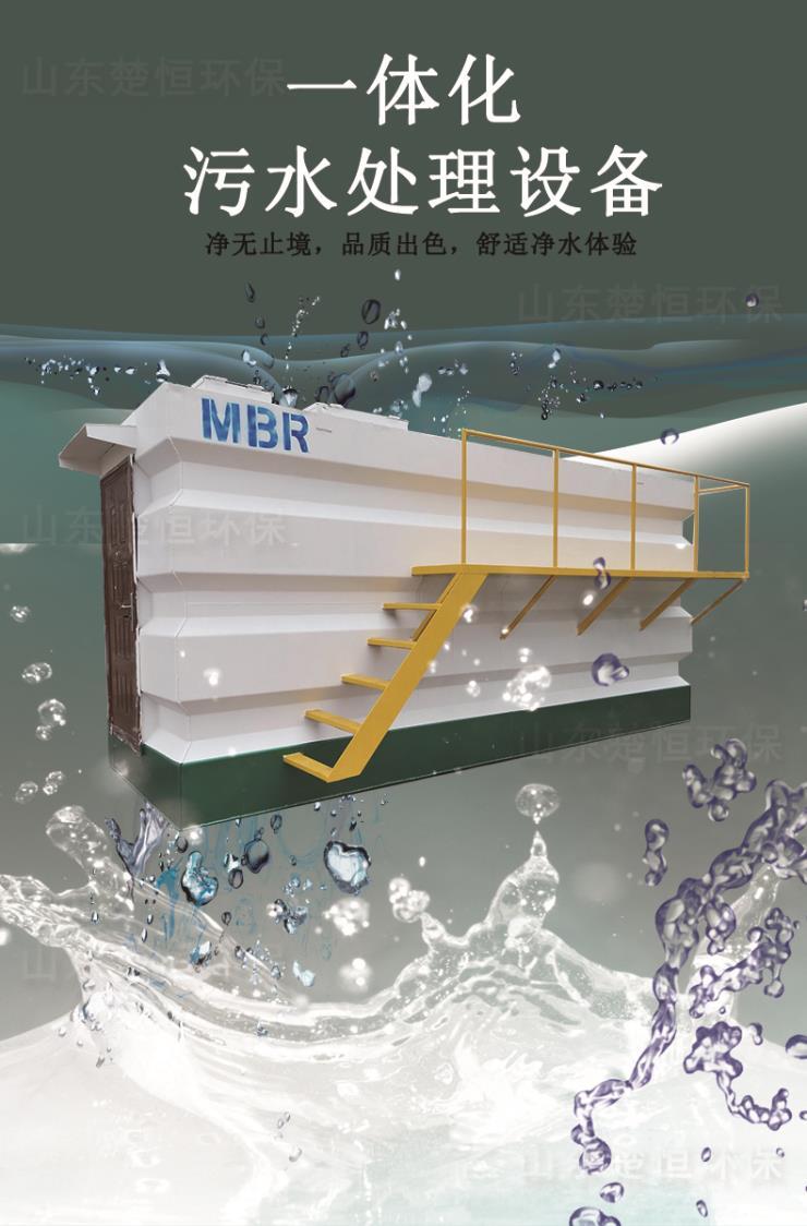 白山康复医院废水处理设备出水达标