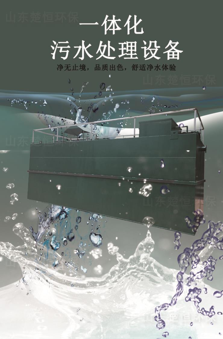 上饒一體化污水處理設備參數數據