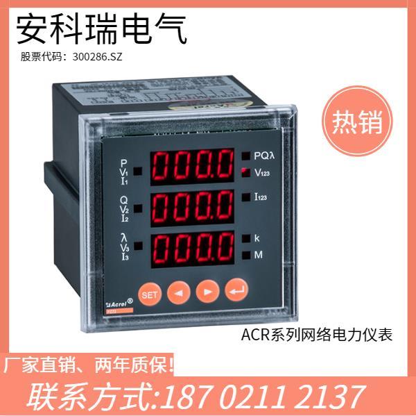 安科瑞ACREL PZ72L-E4/C 三相智能电能表 LCD 带485通讯