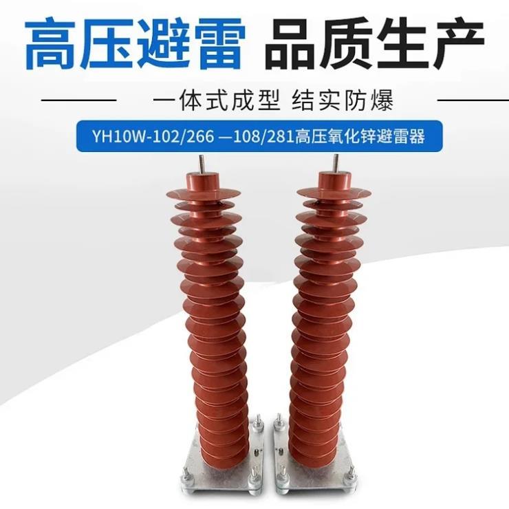 南阳金冠避雷器 YH10WZ-100/260W厂家直销 110KV避雷器