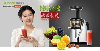 杭州惠人榨汁機售后廠家
