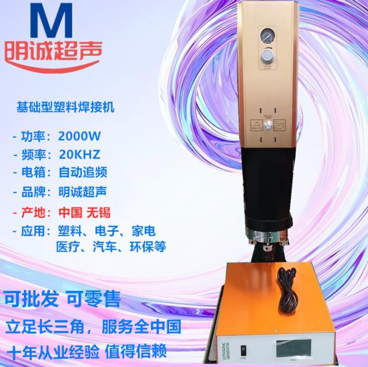 X遥控器塑料壳焊机X遥控器壳压合机