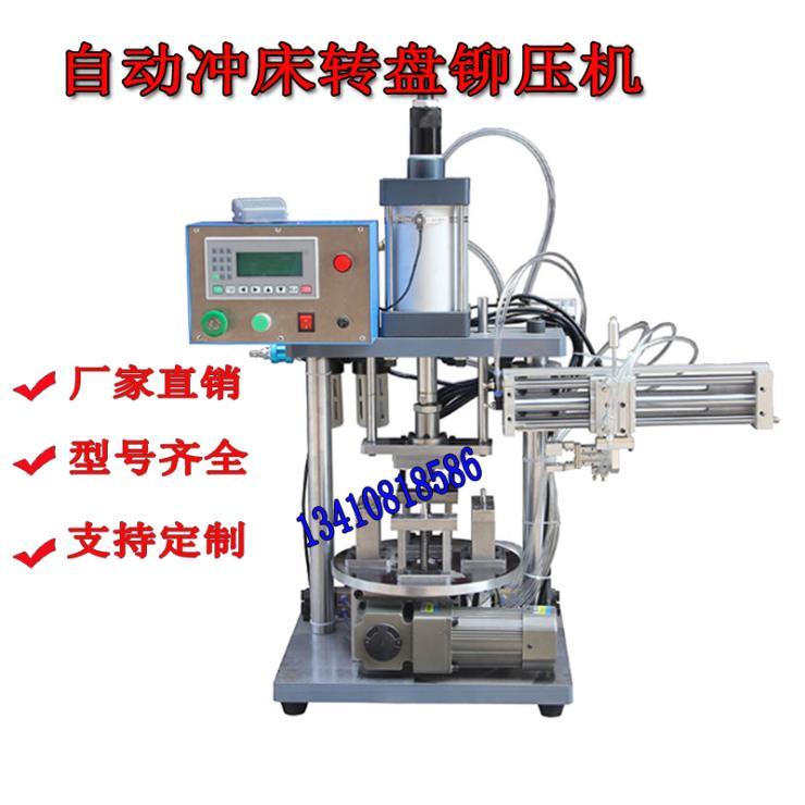 自动转盘铆压机气动冲床压力机 自动冲床多工位旋转台