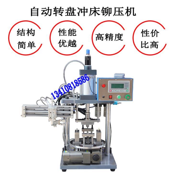 转盘式铆压机多工位铆压气动冲压机冲床压力机治具冲压机