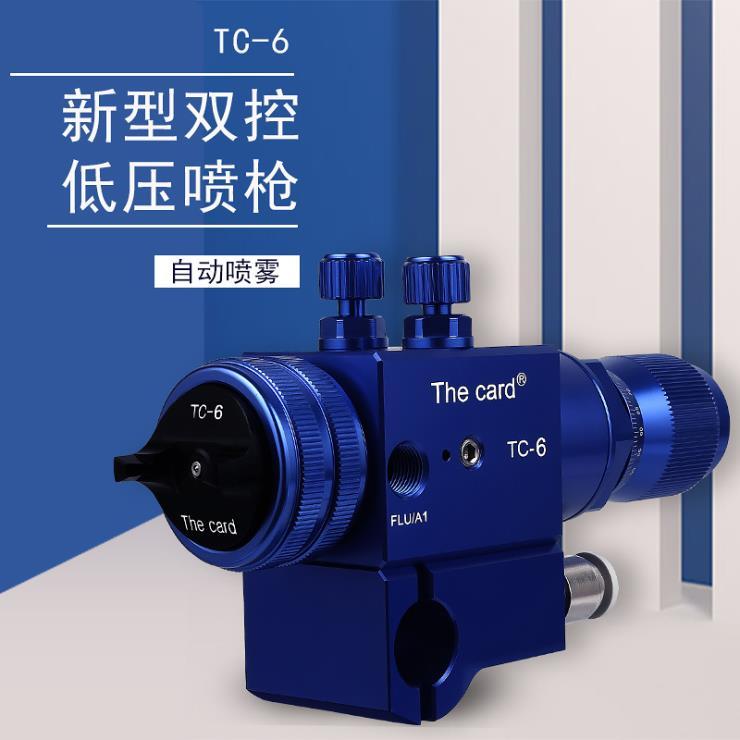 The card/欧卡奇TC-6低压喷枪自动水性漆自动喷枪