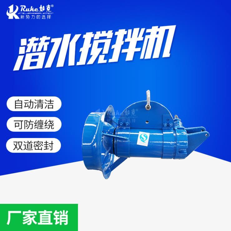 出售水处理设备 结构紧凑占地面积小 QJB潜水搅拌机