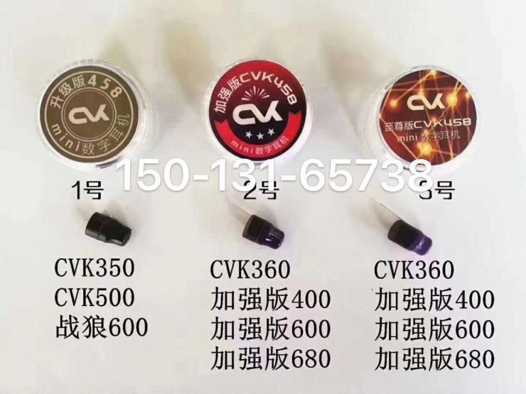 cvk458耳机解绑维修服务