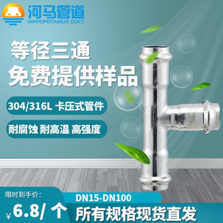河马管道等径三通双卡压水管管件薄壁不锈钢链接管件三通