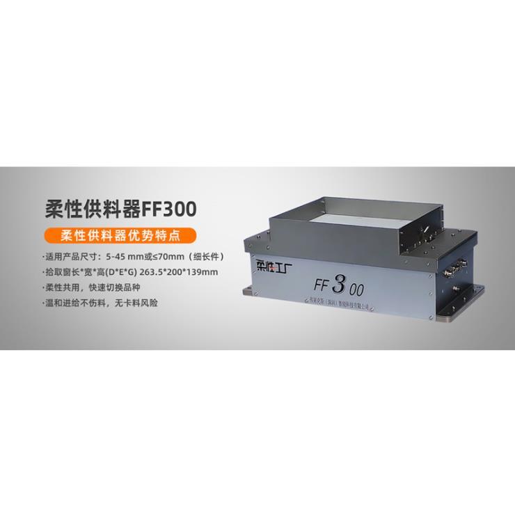 深圳柔性工厂柔性供料器柔性上料FF300