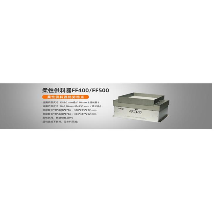 深圳柔性工廠柔性供料器FF400柔性上料服務周到