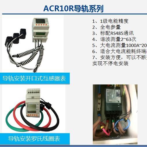 安科瑞ACR10R-D110RE4多功能電能表配外置羅氏線圈鐵