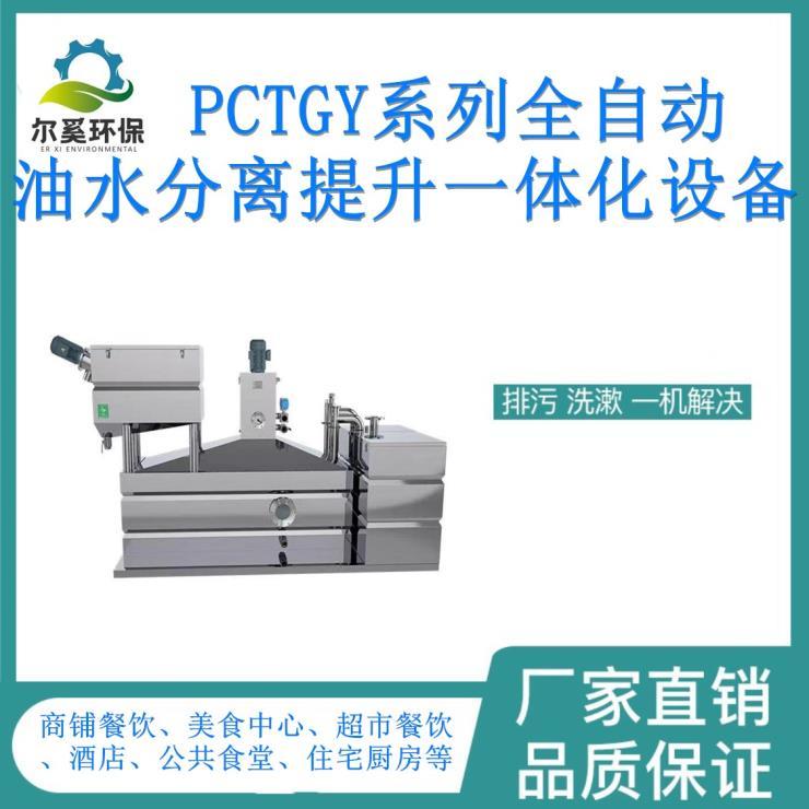 商场地下室隔油提升设备PCTGY-15-T3尔奚环保