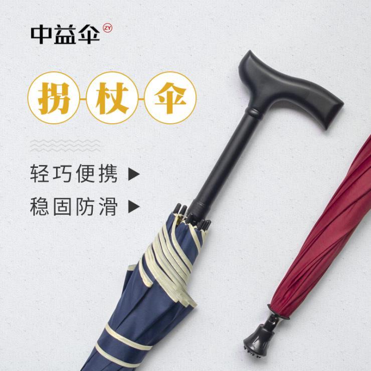 老人拐杖伞纯色防滑伞防风加厚耐用伞长柄登山旅游伞