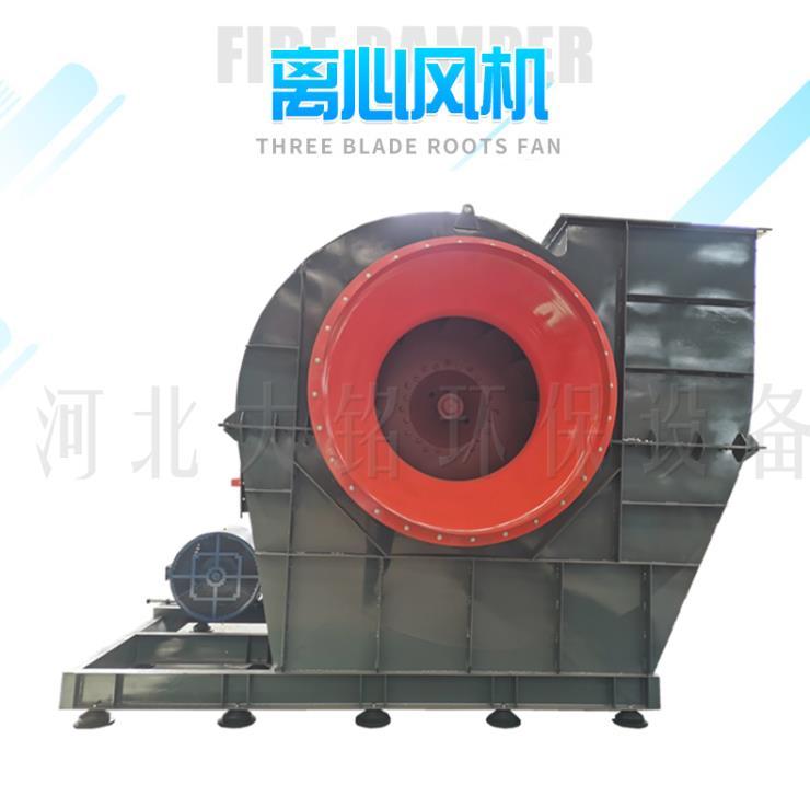 厂家直销4-72离心通风机 环保设备除尘废气处理工业鼓风机