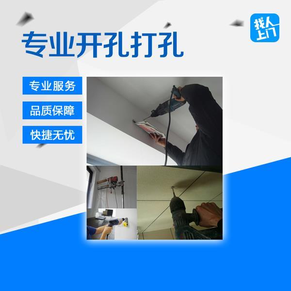 深圳寶安鉆孔洪橋頭樓板打孔鉆孔哪家專業