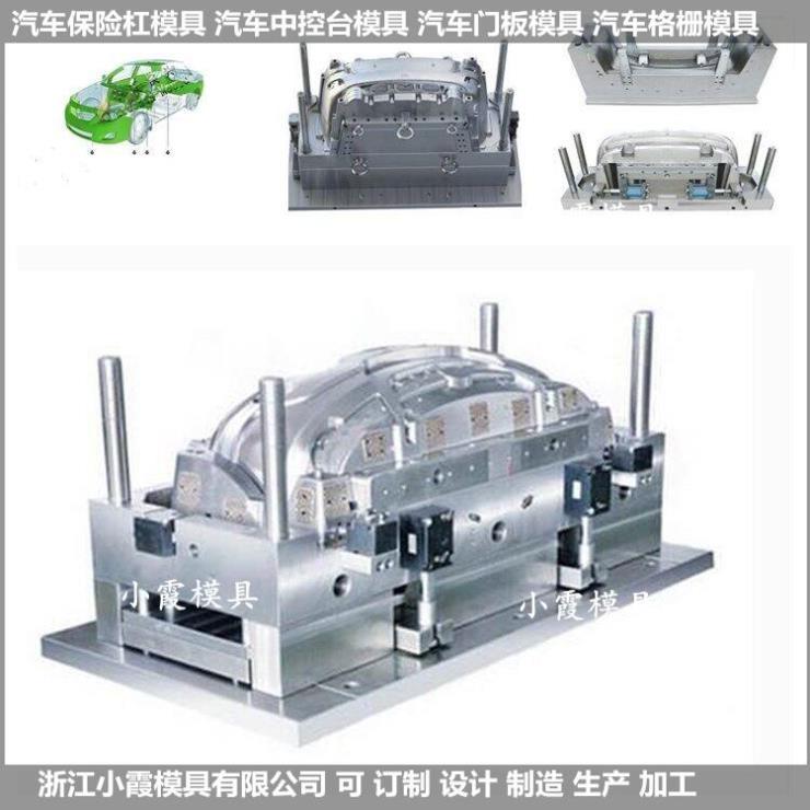 中国模具制造塑料注塑模具 后杠注塑模具加工厂