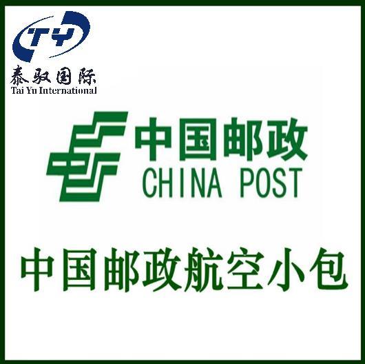 中国邮政小包发往X各地,不计体积,经济实惠