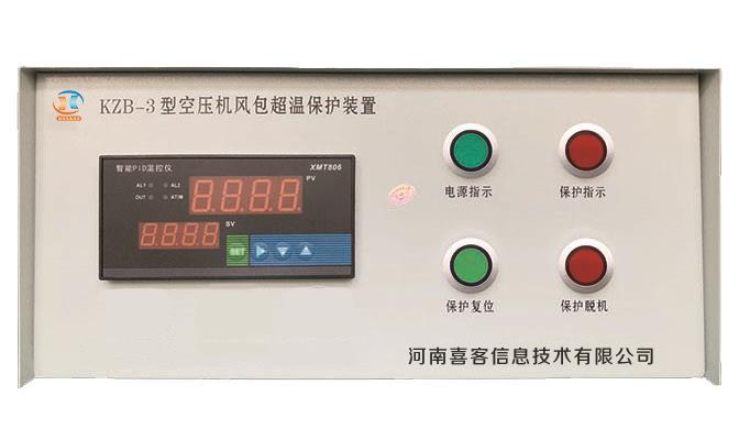 KZB-3空压机风包超温保护装置