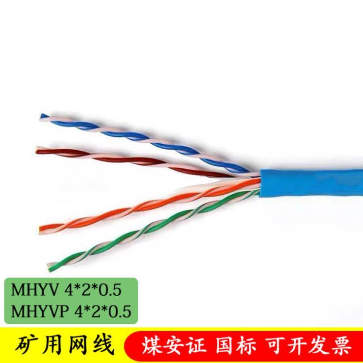 滄纜礦用網線MHYV4*2*0.5