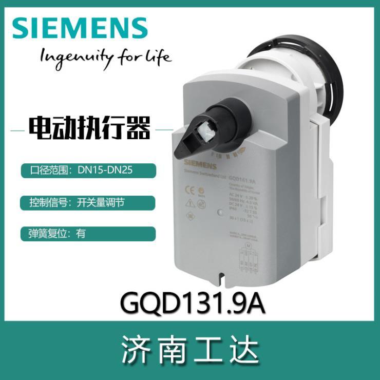 SIEMENS/西门子螺纹球阀执行器GQD131.9