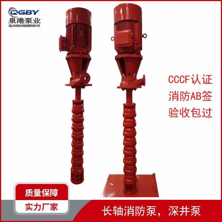 XBD立式轴流消防泵长轴消防泵干式长轴深井泵液下泵