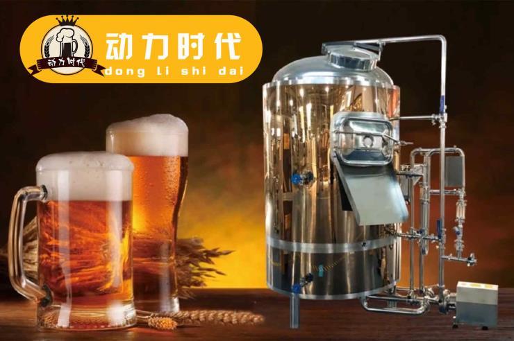 动力时代啤酒自酿制造设备