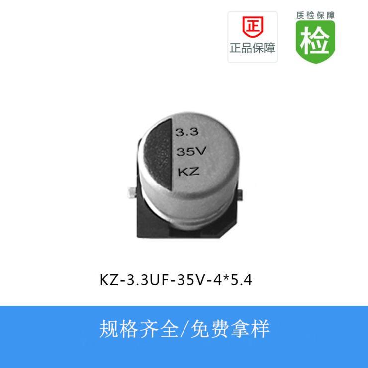 贴片电解电容KZ-3.3UF-35V-4X5.4