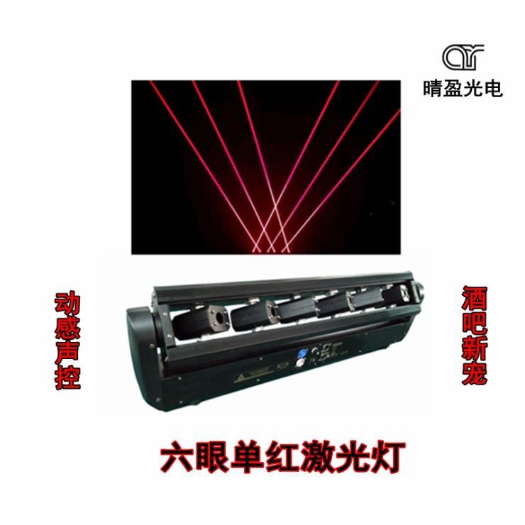 六眼摇头激光灯 6轴镭射光束灯 六头长条单红 舞台灯