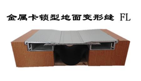 贵州各类型地面,墙面,屋面变形缝装置贵州地变形缝装置