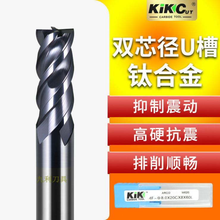 加工不锈钢钨钢铣刀耐磨好用双芯径钛合金刀涂层铣刀